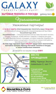 Выставка HouseHold Expo 2014