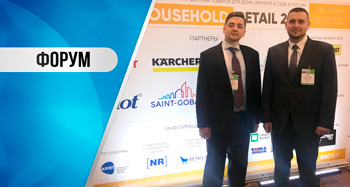 ТМ GALAXY на форуме DIY & HOUSEHOLD RETAIL RUSSIA 2019